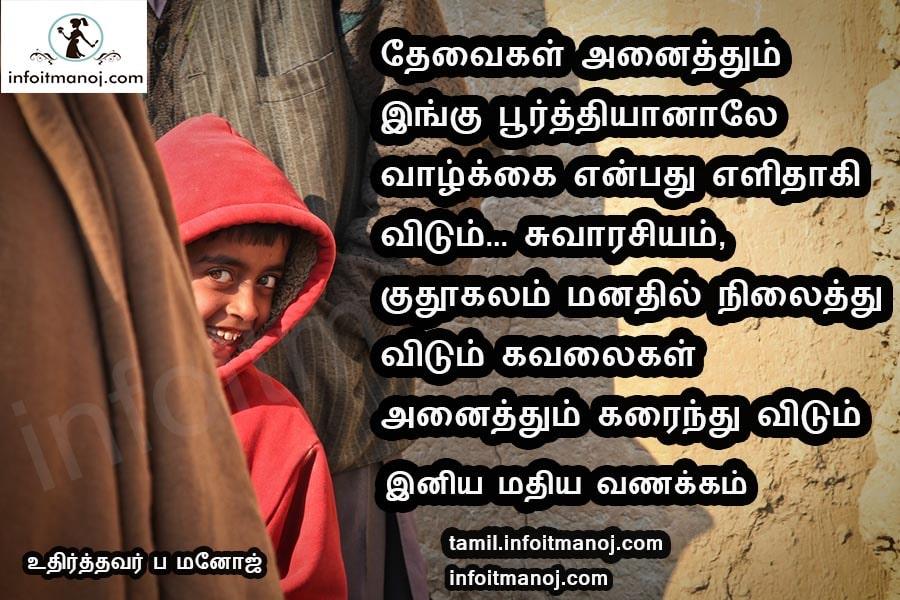 endru thevaigal anaithum ingu poorthiyaanaale vaalkai enbathu elithaaki vidum... swarasiyam, kuthookalam manathil nilaithu vidum kavalaigal anaithum karainthu vidum. gud noon for all
