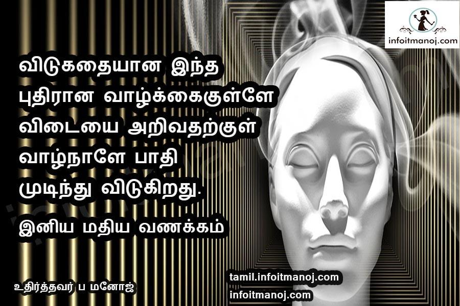 vidukathaiyaana intha puthiraana vaalkaikulle vidaiyai arivatharkul vaalnaale paathi mudinthu vidukirathu.