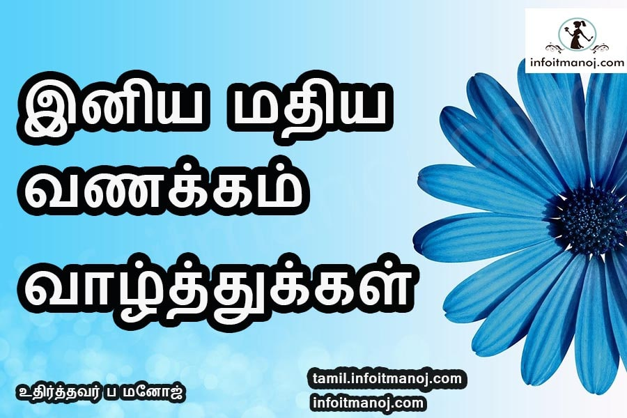 good afternoon in tamil images, mathiya vanakkam, good noon wishes
