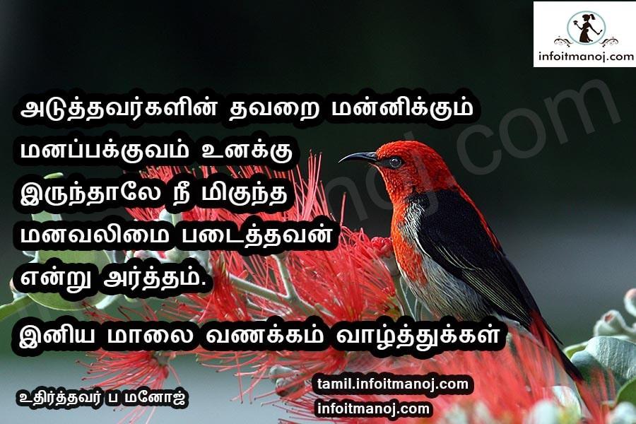 aduthavargalin thavarai mannikum manapakkuvam unaku irunthaale nee miguntha manavalimai padaithavan endru artham