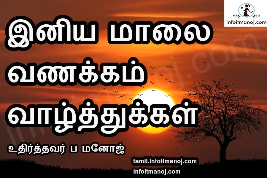 good evening wishes kavithai images in tamil, good evening sms greetings