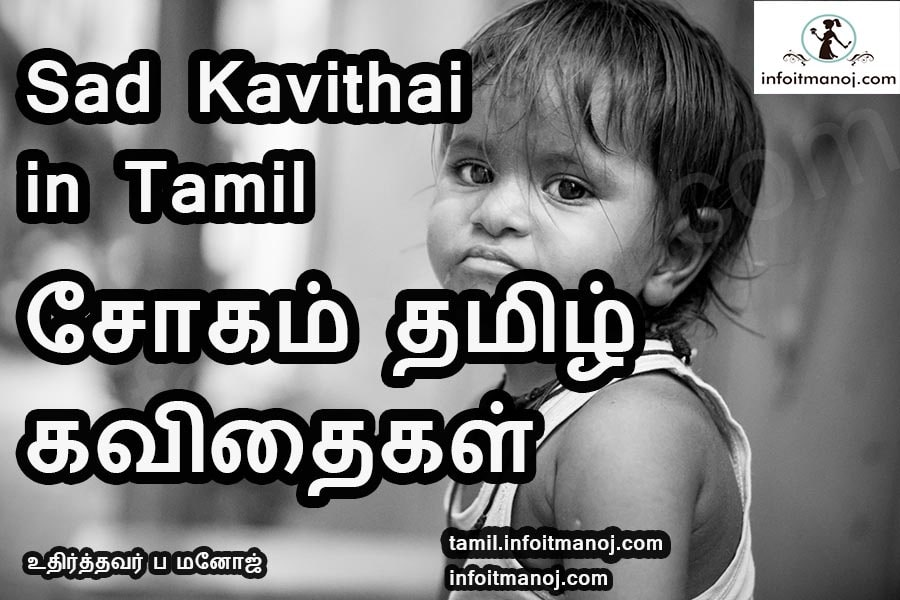 sad kavithai in tamil,love feeling kavithai images