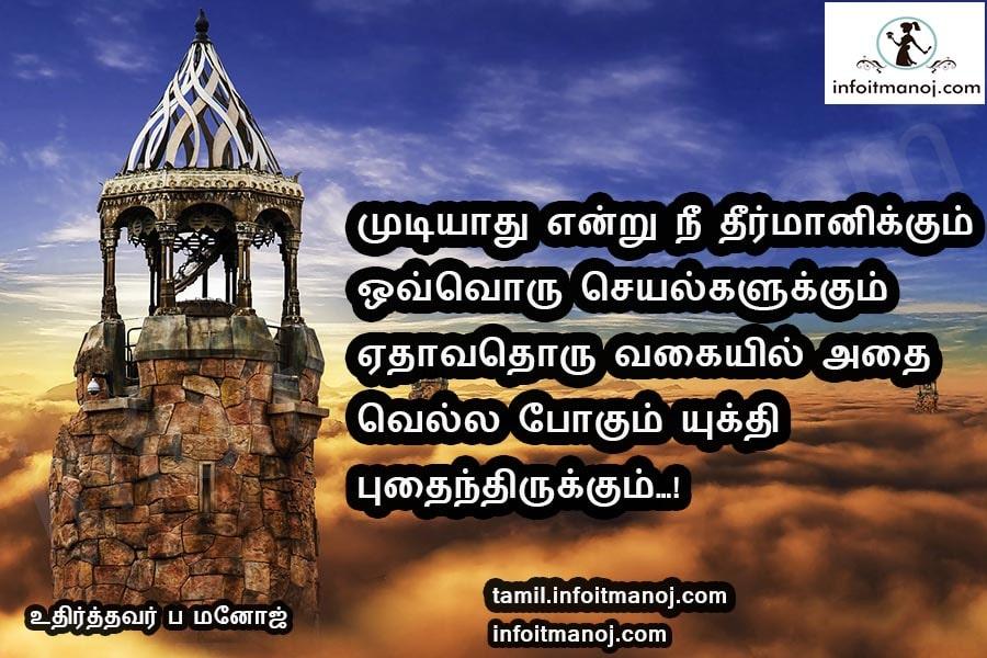 Mudiyathu endru nee theermaanikum ovvoru seyalkalukum eathavathoru vagaiyil athai vella pogum yukthi puthainthirukkum