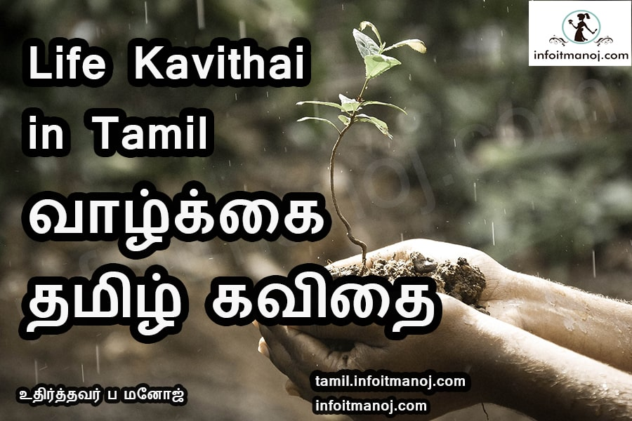 Life Kavithai in Tamil images, Valkai SMS, Life Quotes in tamil
