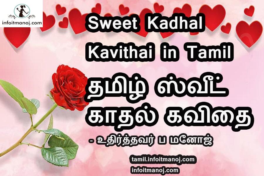Sweet Kadhal Kavithai in Tamil