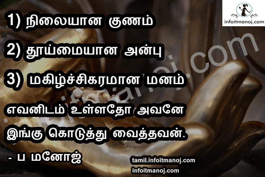 Nilaiyaana kunam, Thooimaiyaana Anbu, Makilchikaramaana Manam Evanidam ullatho Avane ingu Koduthu vaithavan