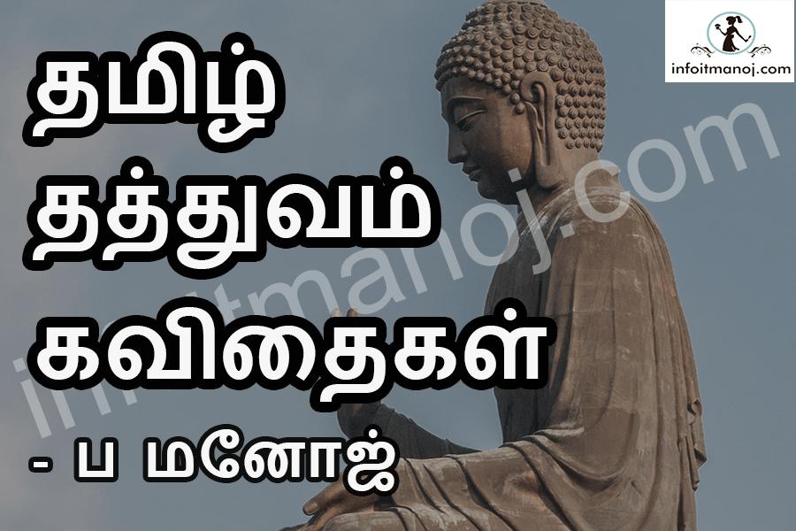 Tamil Thathuvam Varigal | Vaalkai Anbu Kavithaigal Padangal