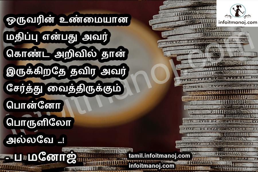 Oruvarin unmaiyaana mathippu enbathu avar konda arivilthaan irukirathe thavira avar serthu vaithirukkum ponno porulilo allave