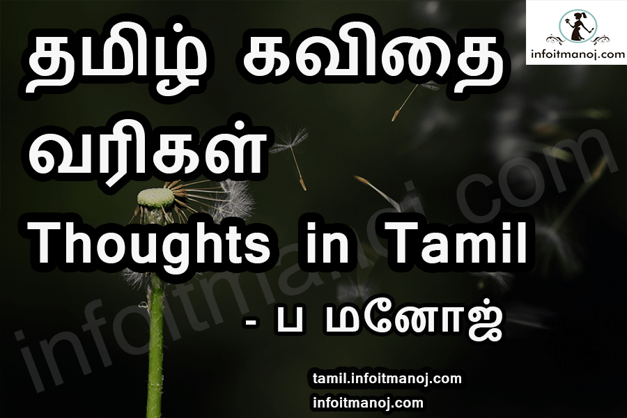Best Wisdom Life thoughts in Tamil Kavithai Images