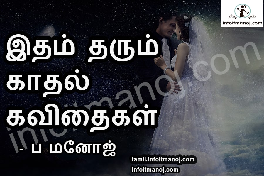 Best Love Kavithai in Tamil | Kadhal Kavithaigal Tamil | Love Quotes
